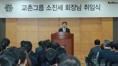 교촌에프앤비, 소진세 신임 대표이사 회장 선임