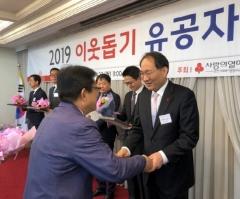 인천도시공사, 2019 이웃돕기 유공기관 선정...인천시장상 수상