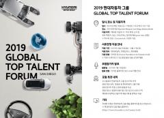 현대차그룹, 미래車 인재 찾는다…해외 석·박사 채용