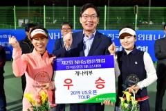 NH농협은행, '제2회 NH농협은행컵 동호인테니스대회' 개최