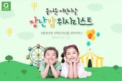 지마켓, 어린이날 '장난감 위시리스트' 프로모션