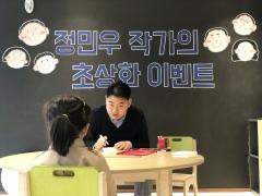 노보텔 앰배서더 동대문, '장애인의 날' 기념 초상화 이벤트