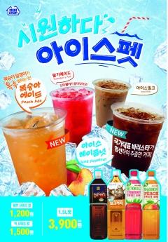 미니스톱, 달콤 시원한 아이스펫 음료 2종 출시