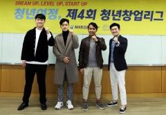 하이트진로, '청년창업리그' 결선 진출 12팀 최종 선발