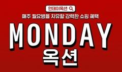옥션, 하기스 기저귀 등 유아용품 '먼데이' 특가
