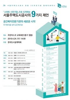 SH공사, 창립 30주년 기념 `릴레이 세미나` 개최