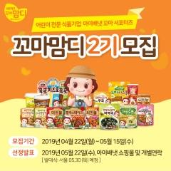 아이배냇, 온라인 서포터즈 '꼬마맘디' 2기 모집