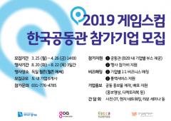 경기글로벌게임센터, 게임스컴·도쿄게임쇼 공동관 참가기업 모집