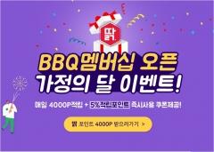 BBQ, '딹 멤버십' 가입 고객 대상 할인 이벤트