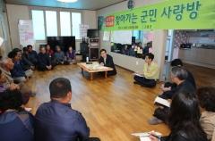 고흥군, '찾아가는 군민 사랑방' 주민에 호응