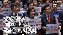 """자유한국당 """"패스트트랙, 목숨걸고 막겠다"""""""