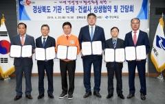 경북도, 지역 건설경기 활성화 상생협약