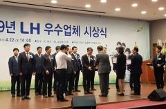 화성산업, 한국토지주택공사 우수시공업체 선정