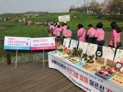 고창군 치매안심센터, 청보리밭 축제장에서 '2019년 한마음 치매극복 걷기행사' 개최