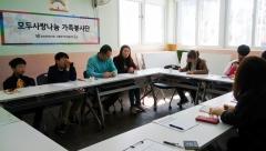장수군 건강가정·다문화가족지원센터, 가족봉사단 프로그램운영