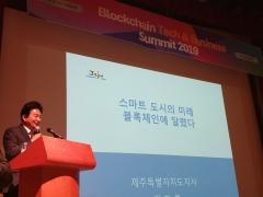 """원희룡 제주도지사 """"블록체인, 스마트도시 기반 기술 적용 논의 필요"""""""