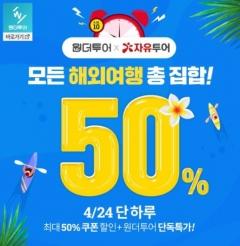 특별한 이벤트 자유투어, 24일 하루만 50%할인 쿠폰 지급···선착순