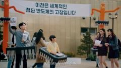 SK하이닉스, 새 기업광고로 반도체 특산품 만들기 도전