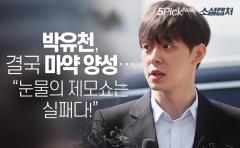 """박유천, 결국 마약 양성…""""눈물의 제모쇼는 실패다!"""""""