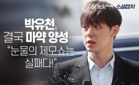 """박유천, 결국 마약 양성···""""눈물의 제모쇼는 실패다!"""""""