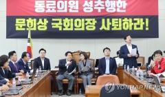 """한국당 """"문의장, 임이자 의원 성추행…사퇴 촉구"""""""