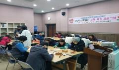 진안역사박물관, 문화가 있는 날 프로그램 운영