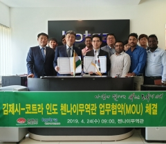 김제시, 인도시장 개척·투자유치활동 전개