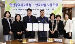 인천시교육청-한국지엠, `맞춤형 학부모상담` 업무협약 체결