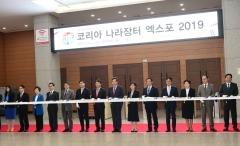 경기도, 역대 최대 규모 '2019 코리아 나라장터 엑스포' 개막