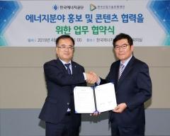 에너지공단-한국산업기술문화재단, 에너지 분야 국민소통 위한 MOU 체결