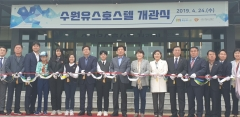안혜영 경기도의회 부의장, '수원유스호스텔 개관식' 참석