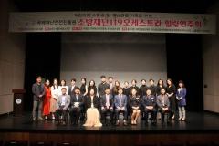 김원기 경기도의회 부의장, '소방재난 119오케스트라 힐링 연주회' 참석