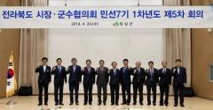 전북시장·군수협의회, 임실에서 개최