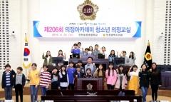 인천시의회, 청소년 의정교실에 송원초 학급 임원들 참가