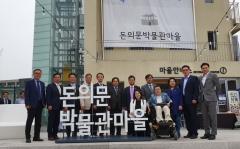 서울시의회 문화체육관광위. 돈의문 박물관마을 활성화 방안 논의