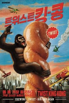 던킨도너츠, 이달의 도넛·블랙버블 음료 선봬