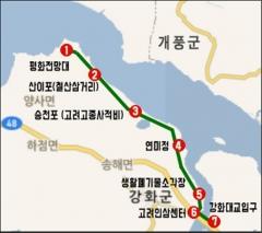 인천시교육청, `한반도 평화 위한 DMZ 평화 손잡기` 동참