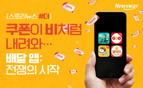 쿠폰이 비처럼 내려와···배달 앱: 전쟁의 시작