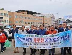 고흥군, '해양쓰레기 제로화 자정결의대회' 개최