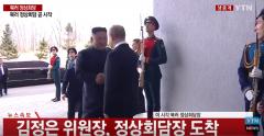 김정은도 대비한 '푸틴타임'…푸틴이 30분 더 기다려