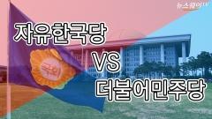 국회는 오늘도…'한국당VS민주당'