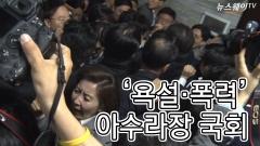 몸으로 막는 나경원대표…'욕설·폭력' 아수라장 국회