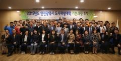 인천시-인천도시공사, 도시재생대학 기본과정 수료식 개최