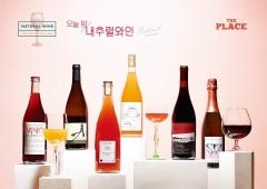 더플레이스, 서울 스퀘어 등 3곳 와인 특화 매장으로 변신