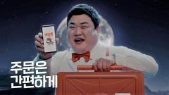 배달통, 개그맨 김준현과 함께한 '주문은 간편하게' 광고 온에어