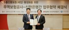 신한은행, 수출기업 지원 확대위한 '수출신용보증 활성화' 업무협약