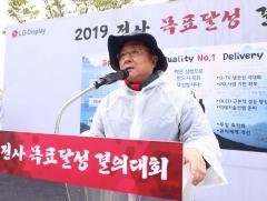 """LG디스플레이 한상범 부회장 """"2019년은 새로운 도약 위한 골든타임"""""""