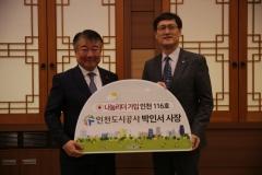 인천도시공사 박인서 사장, 인천공동모금회 나눔리더 가입