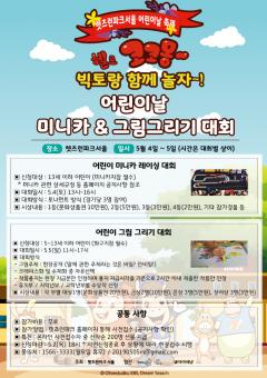 한국마사회 렛츠런파크 서울, 어린이날 맞아 특별한 대회 개최 한다