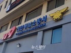 천안동남소방서, 방화(放火) 화재피해 예방 대책 추진